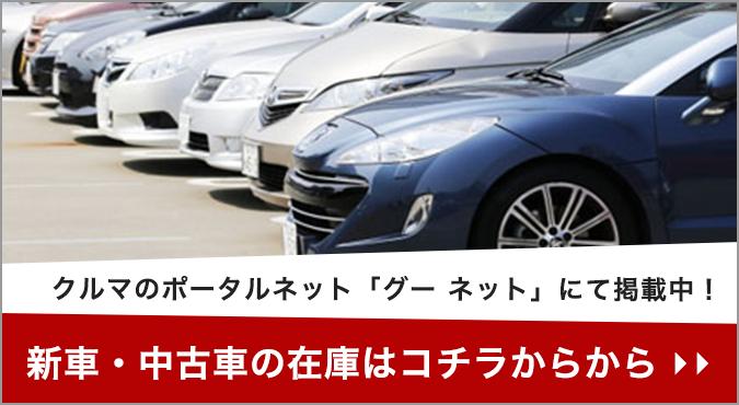 クルマのポータルネット「グー ネット」にて掲載中! 新車・中古車の在庫はコチラからから