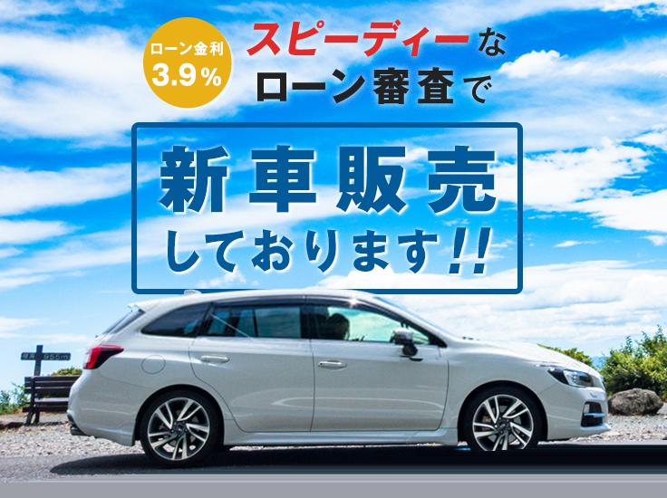 ローン金利3.9% スピーディーなローン審査で新車販売しております!